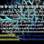 Hindi Stroke Important Information