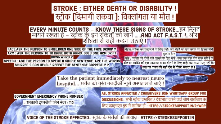Recognize Stroke Symptoms and then Be FAST !