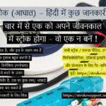 स्ट्रोक (आघात) – हिंदी में कुछ जानकारी